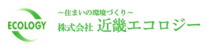株式会社近畿エコロジー